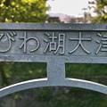 琵琶湖大津