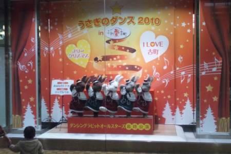 ダンシングラビッツ2010(1)