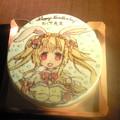 Photos: 藤真しゃんの誕生日ケーキ☆でっからびとー