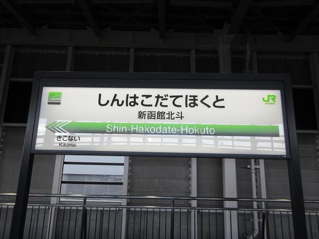 新函館北斗駅 12番線1