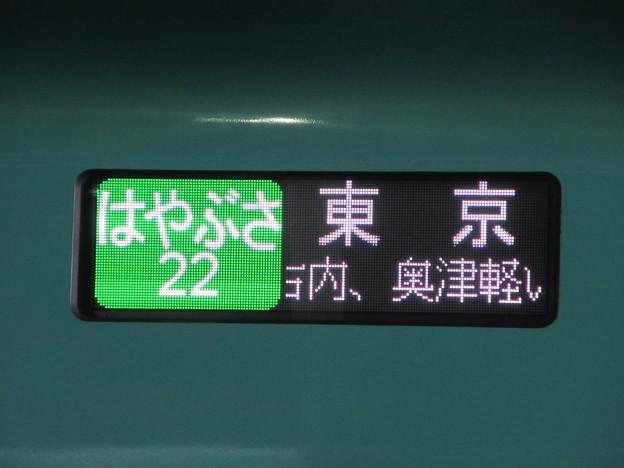 はやぶさ22号2