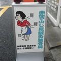 Photos: 怪奇~お化けショー