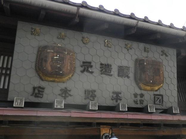 醸造元・平野本店