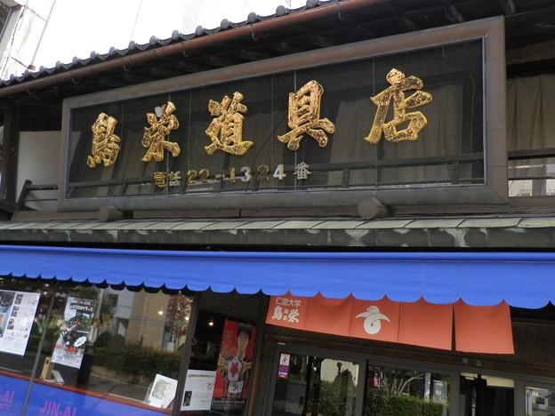 鳥栄道具店