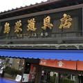 Photos: 鳥栄道具店