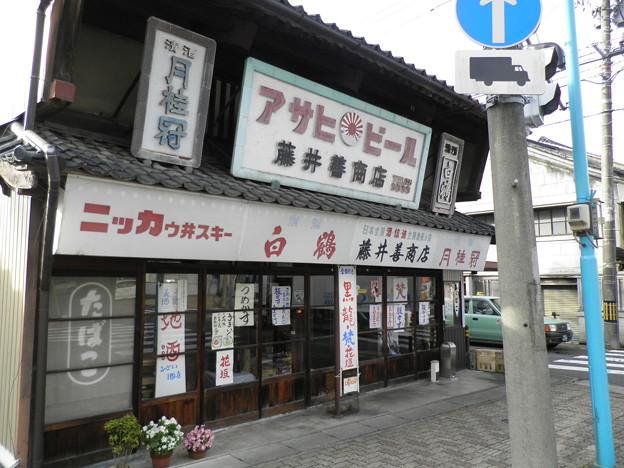 藤井善商店