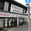 Photos: 藤井善商店