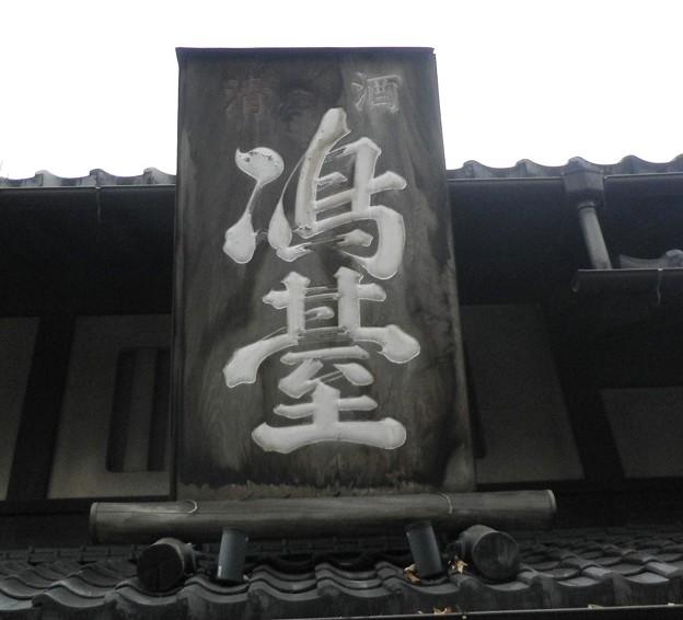 清酒 鴻臺