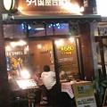写真: 今から新宿西口でタイ料理。...