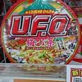 Photos: UFO
