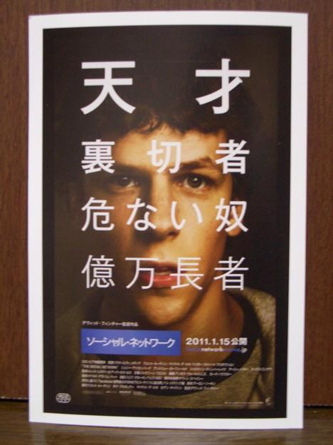 ソーシャルネットワーク試写会