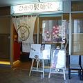 Photos: ひかり製麺堂@新橋(東京)