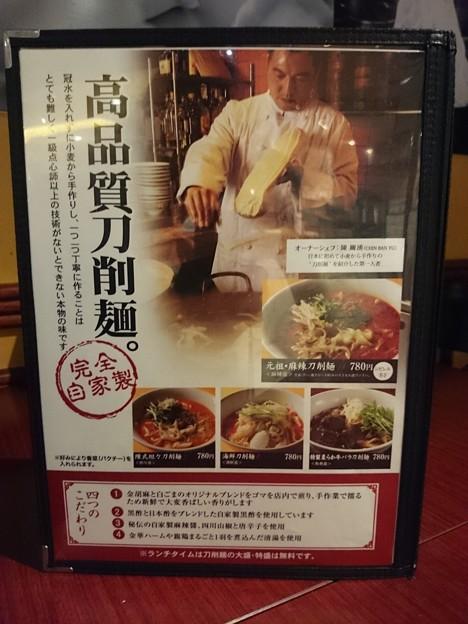 陳家私菜 渋谷店@渋谷(東京)