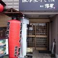 Photos: 濃厚煮干しそば 麺匠 濱星 溝の口店@溝の口(神奈川)