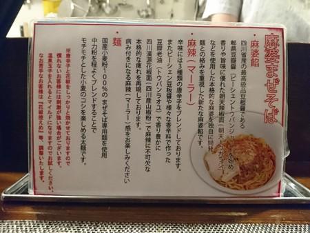 らぁ麺やまぐち 辣式@東陽町(東京)
