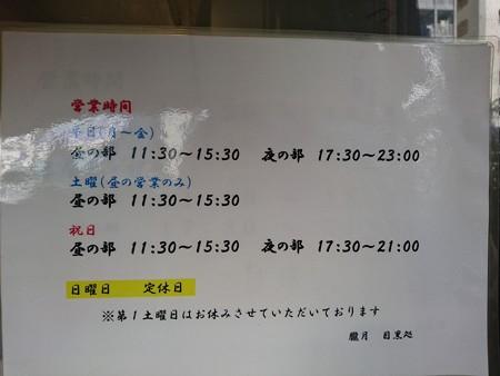 銀座 朧月 目黒処@目黒(東京)
