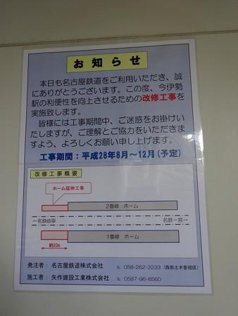 161206-今伊勢工事告知