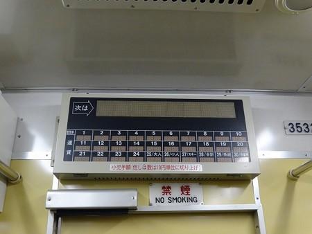 ng35-運賃表