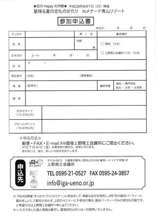 20160807 星降る夏の恋ものがたり (2)