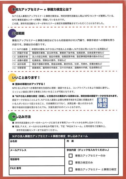 20161203 NPO法人事務力アップセミナー (2)