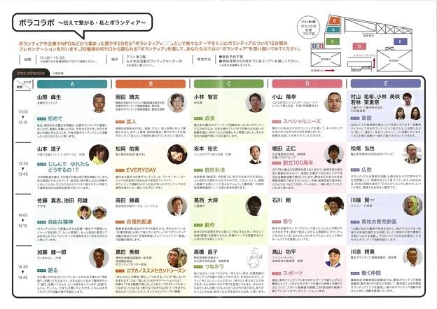 20161203 みえボランタリーフォーラム2016 (2)