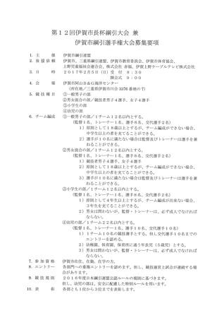 20170205 第12回 伊賀市長杯綱引大会 (4)
