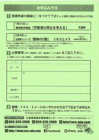 20170121・0204 スキルアップ講座 (2)