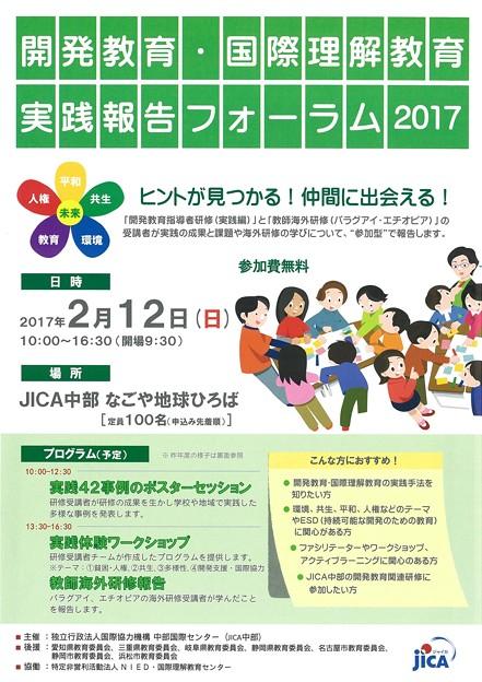 20170212 開発教育・国際理解教育 実践報告フォーラム2017 (1)