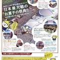 20170421 第27回 全国菓子大博覧会 (2)