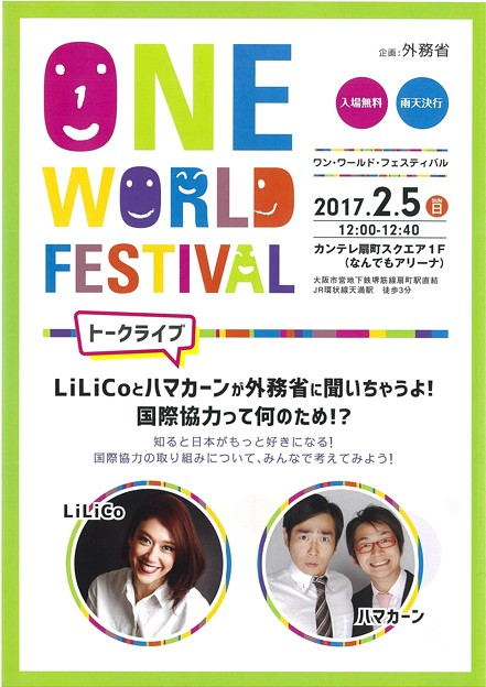 20170205 ONE WORLD FESTIVAL (1)
