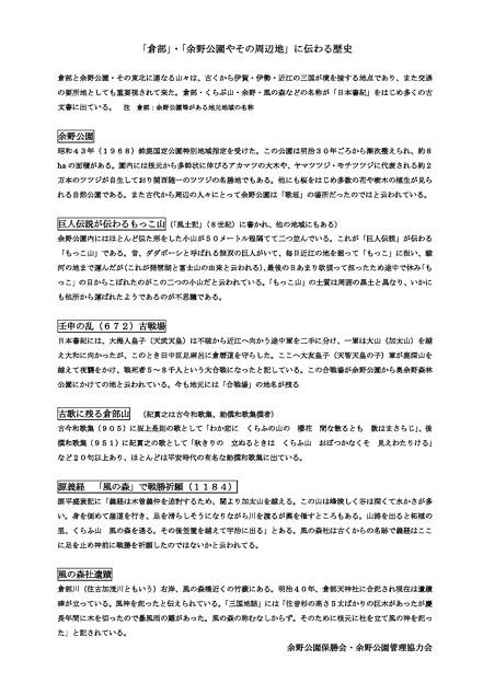 2017 余野公園と油日岳・ゾロゾロ峠・旗山登山ガイド_ページ_2
