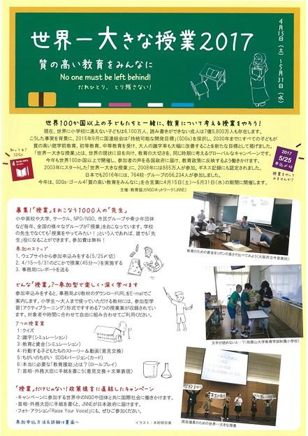 世界一大きな授業2017 (1)