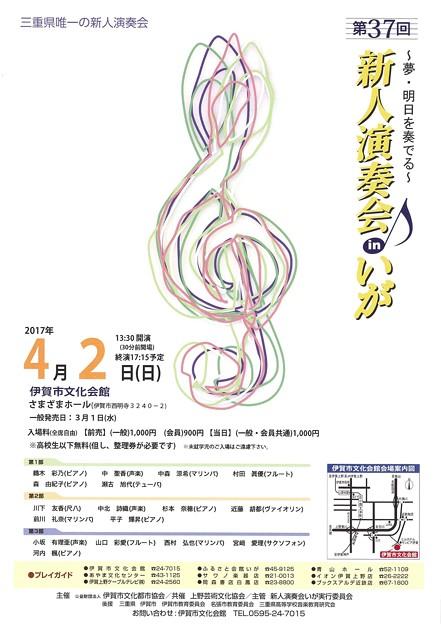 20170402 新人演奏会inいが (1)