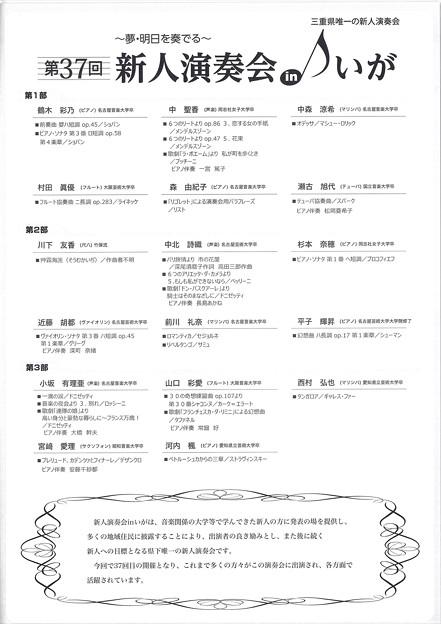 20170402 新人演奏会inいが (2)