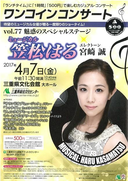 20170407 ワンコインコンサート 笠松はる (1)