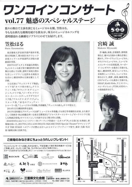 20170407 ワンコインコンサート 笠松はる (2)