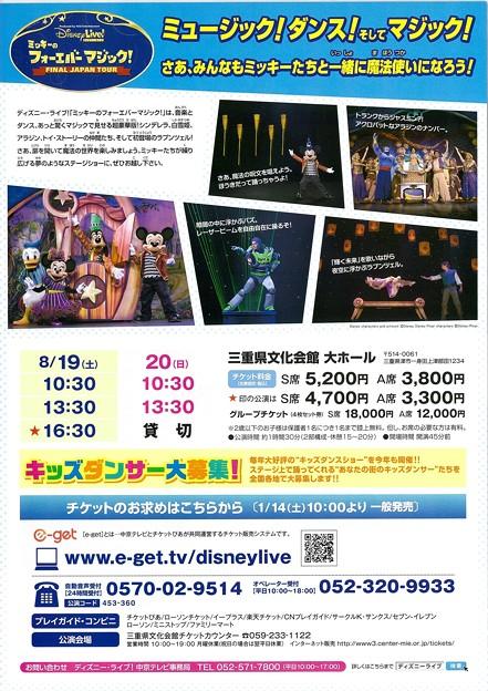 20170819 ディズニー・ライヴ!津公演 (2)