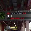 都営新宿線船堀駅2番線 急行本八幡行き電光掲示板