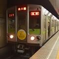Photos: 都営新宿線九段下駅6番線 都営10-240F各停本八幡行き客終合図