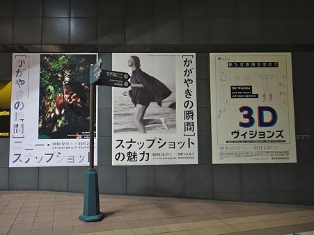 東京都写真美術館にて