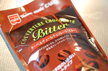 共立食品クーベルチュールチョコレート(ビター)