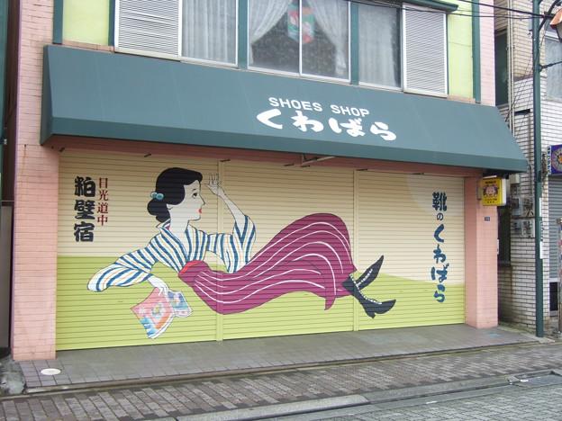 粕壁宿の歴史壁画 ~くわばら靴店~