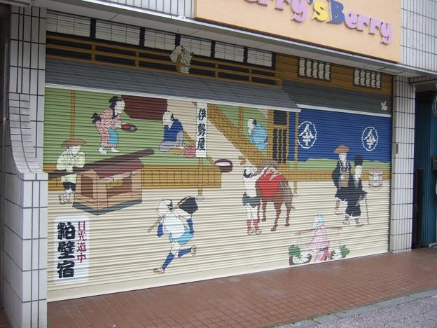 粕壁宿の歴史壁画 ~ヤマキ第2ビル~