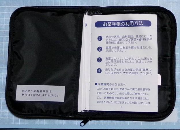 Photos: お薬手帳04