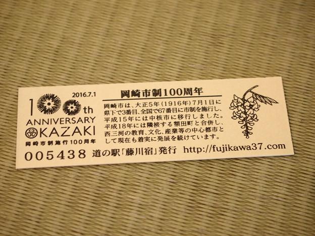 道の駅藤川宿 記念きっぷ