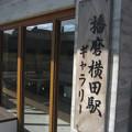 Photos: 播磨横田駅