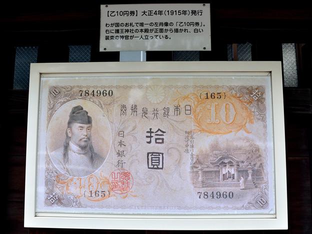 2016_0529_121458_十円兌換紙幣