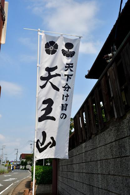 2016_1002_1332 天下分け目の天王山