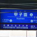 2016_1029_124635 甲子園駅
