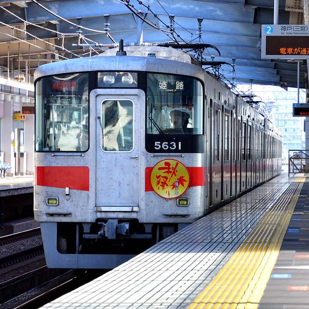 2016_1029_130957 姫路行直通特急